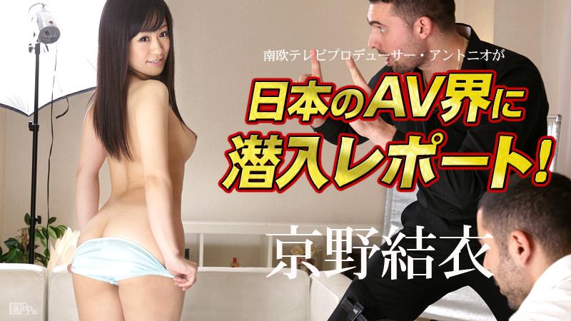南欧テレビプロデューサーアントニオの日本AV潜入レポート