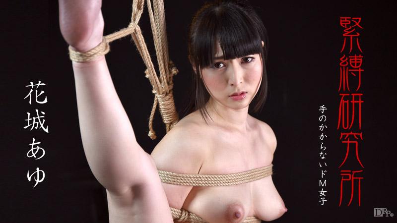 緊縛研究所 〜手のかからないドM女子〜 サンプル画像