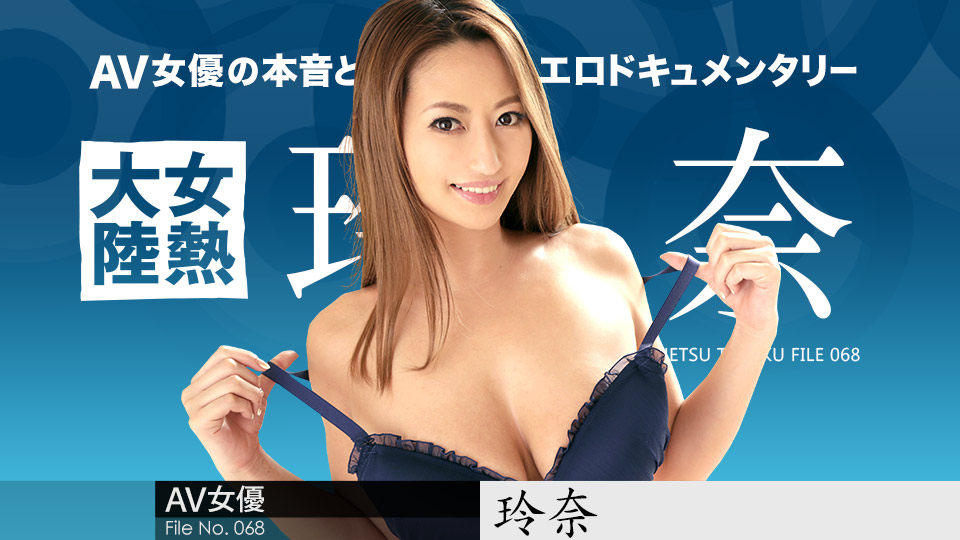 女熱大陸 File.068 玲奈