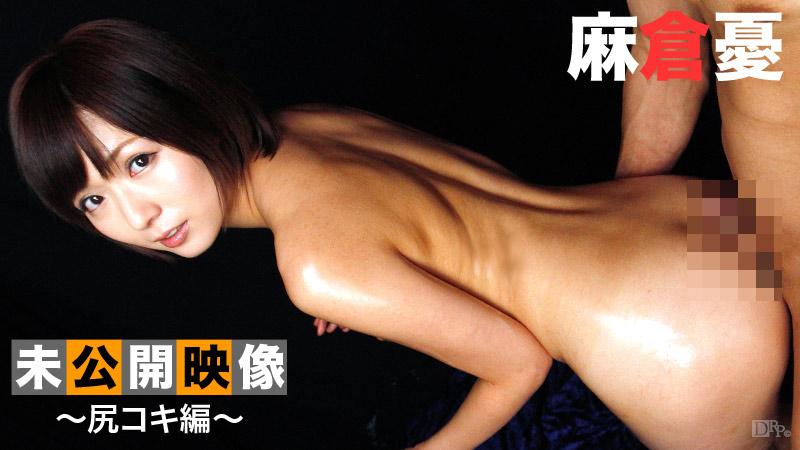 麻倉憂未公開映像 尻コキ編