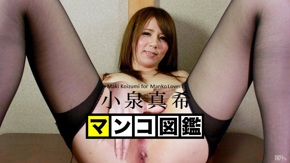 マンコ図鑑 小泉真希_アダルト動画比較_小泉真希_001