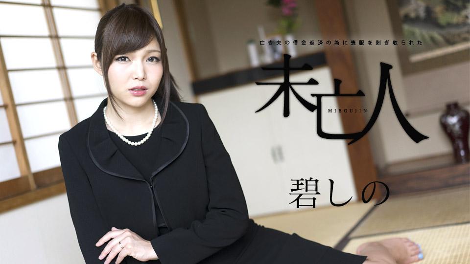 Caribbeancom 120817-552 Shino Aoi Naked Widow Works For Debt