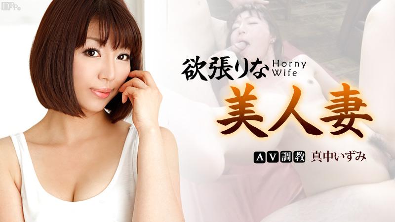 欲張りな美人妻