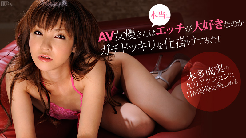 Caribbeancom 121412-209 Nami Honda Does Pornstar really love fucking in private life?