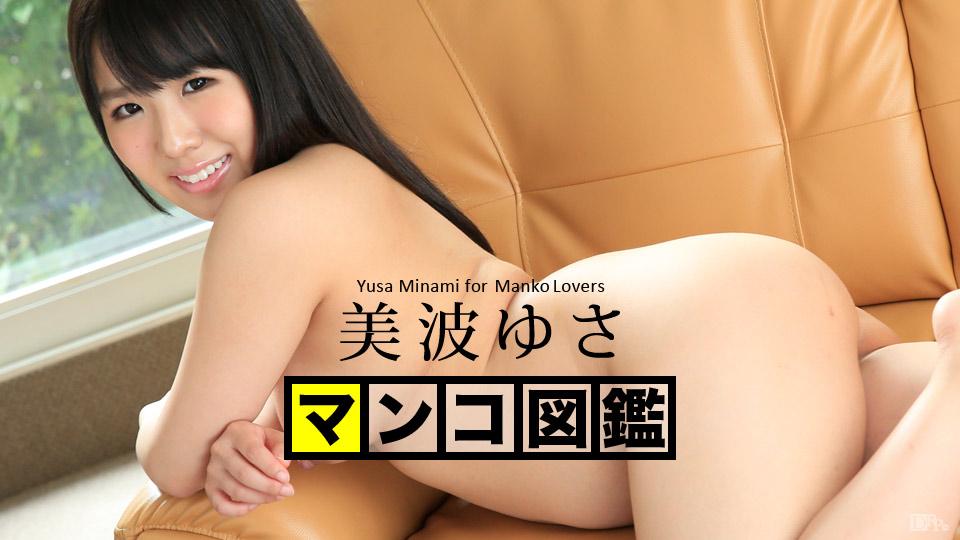 マンコ図鑑 美波ゆさ サンプル画像