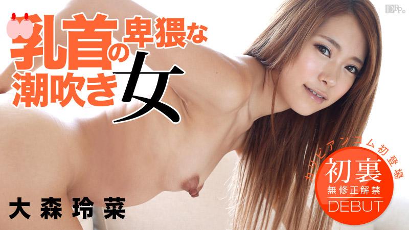 乳首の卑猥な潮吹き女子大生 サンプル画像
