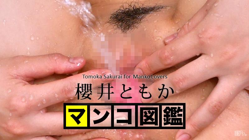 マンコ図鑑 櫻井ともか サンプル画像