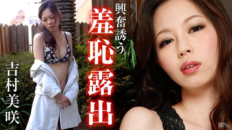 Carib 121615-046 – Misaki Yoshimura