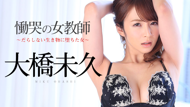 [Caribbeancom 121914-760] Crying Teacher Part II: Falling Into Animal Instinct