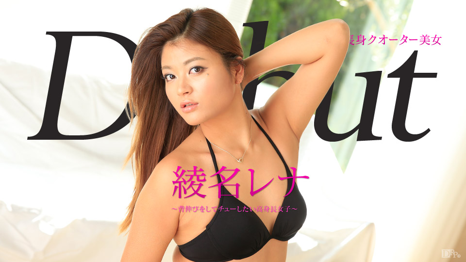 Debut Vol.37 〜背伸びをしてチューしたい高身長女子〜