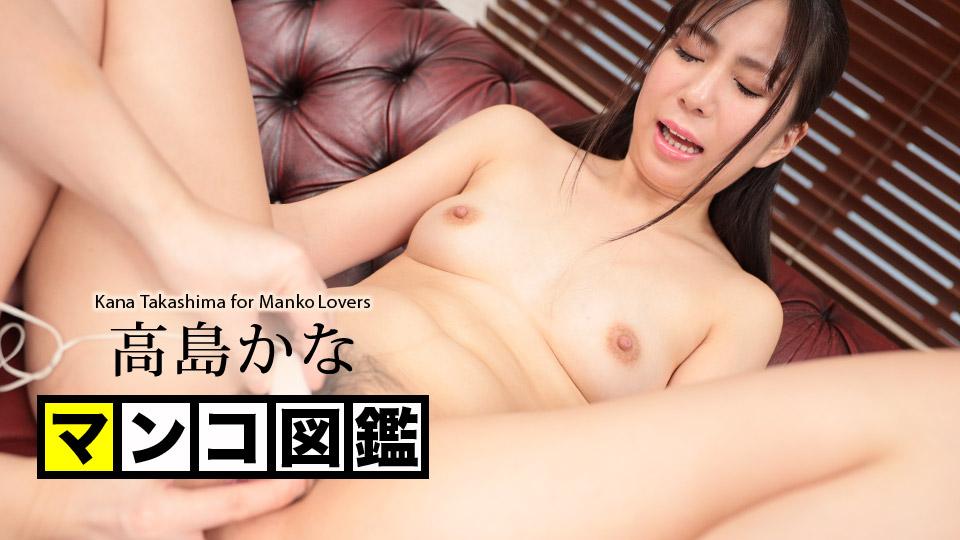 Caribbeancom 122120-001 japanese free porn Pussy Encyclopedia : Kana Takashima