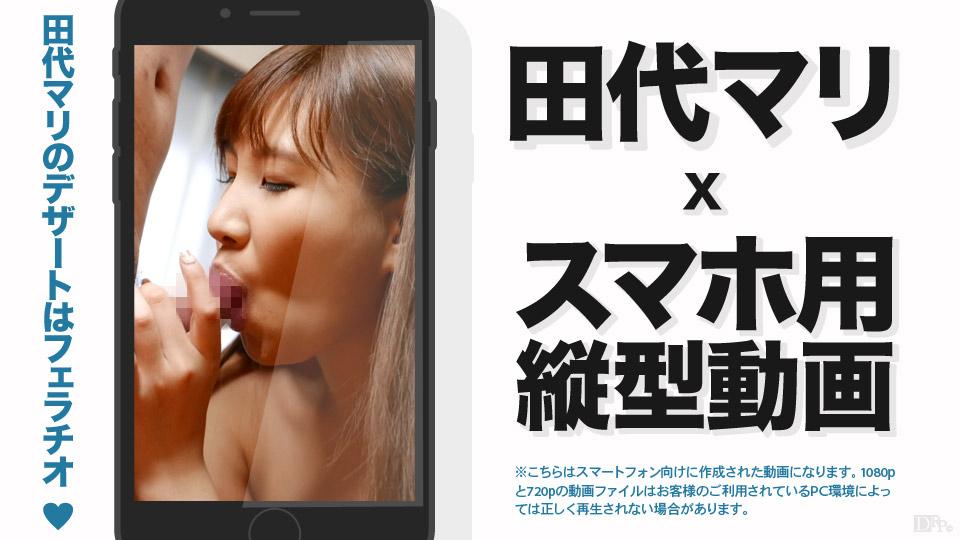 縦型動画 006 ~田代マリのデザートはフェラチオ~ サンプル画像