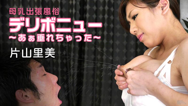 Carib 122315-052 – Satomi Katayama