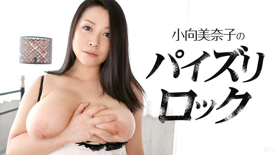 小向美奈子 AV女優 無料画像動画 カリビアンコム