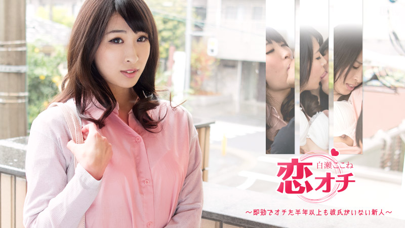 Caribbeancom 122416-331 Kokone Shirose Fall In Love: A Single Amateur Girl
