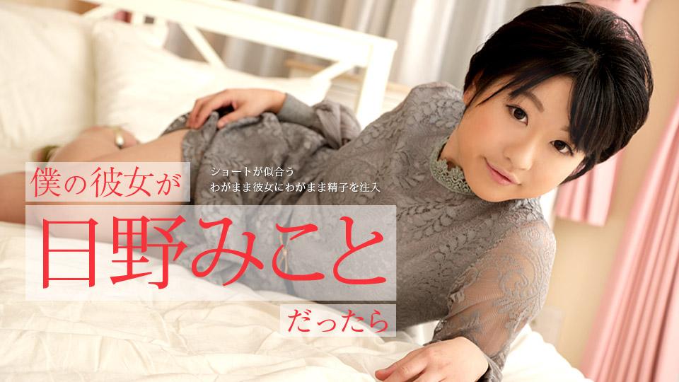 122519-001 jav xxx Mikoto Hino