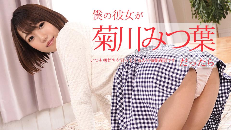 僕の彼女が菊川みつ葉だったら ~いつも朝勃ちを狙ってくるので毎朝遅刻です~ 菊川みつ葉