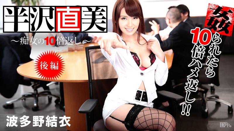 Caribbeancom 122813-509 Yui Hatano Naomi Hanzawa Part 2: Tenfold Revenges From A Slut