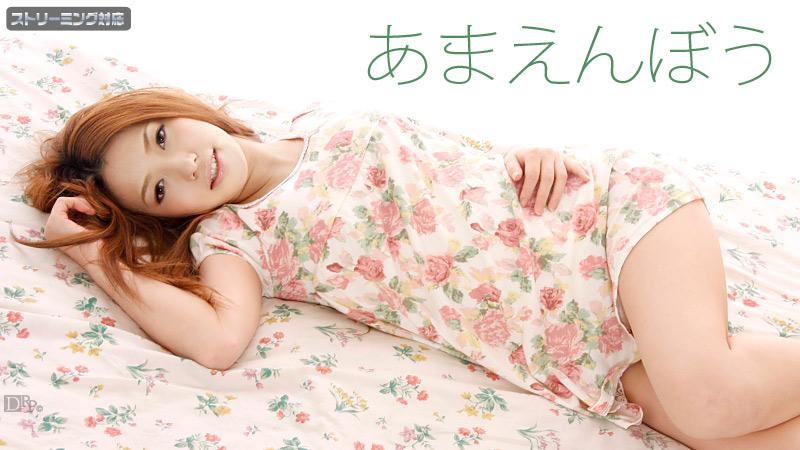 あまえんぼう Vol.19